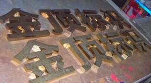 精品金属字